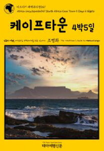 ???? ?????047 ??? ????? 4?5? ??? ??? ???? ?????? ?? ???Africa Encyclopedia047 South Africa Cape Town 5 Days 4 Nights The Hitchhiker¥'s Guide to Mankind Origi【電子書籍】