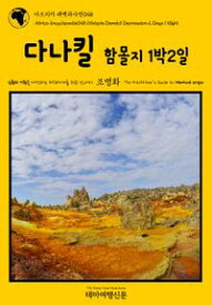???? ?????048 ????? ??? ??? 1?2? ??? ??? ???? ?????? ?? ??? Africa Encyclopedia048 Ethiopia Danakil Depression 2 Days 1 Night The Hitchhiker\'s Guide t【電子書籍】
