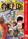 ONE PIECE カラー版 70【電子書籍】[ 尾田栄一郎 ]