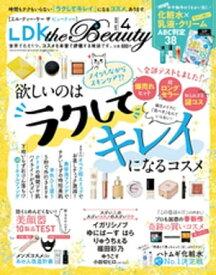LDK the Beauty (エル・ディー・ケー ザ ビューティー)2020年4月号【電子書籍】[ LDK the Beauty編集部 ]