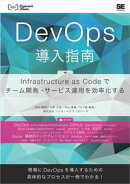 DevOps導入指南 Infrastructure as Codeでチーム開発・サービス運用を効率化する