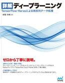 詳解 ディープラーニング TensorFlow・Kerasによる時系列データ処理