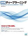 詳解 ディープラーニング TensorFlow・Kerasによる時系列データ処理【電子書籍】[ 巣籠 悠輔 ]