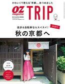 OZmagazine TRIP 2018年秋号