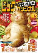 ビッグコミックオリジナル 2018年19号(2018年9月20日発売)