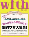 """with e-Books """"楽しみながら貯められる""""節約ワザ大集合!【電子書籍】[ with編集部 ]"""
