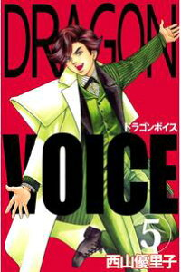 Dragonvoice5