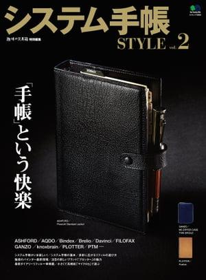 システム手帳STYLE Vol.2【電子書籍】