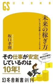 未来の稼ぎ方 ビジネス年表2019ー2038【電子書籍】[ 坂口孝則 ]