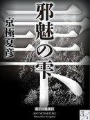 邪魅の雫(3)【電子百鬼夜行】