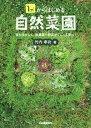 1m2からはじめる自然菜園【電子書籍】[ 竹内孝功 ]