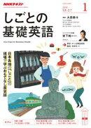 NHKテレビ しごとの基礎英語 2018年1月号[雑誌]