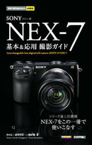 ソニー α NEX-7 基本&応用 撮影ガイド