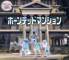 ホーンテッドマンション【電子書籍】[ ディズニー ]