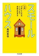 スモールハウス ──3坪で手に入れるシンプルで自由な生き方