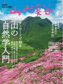 月刊山と溪谷 2020年4月号【電子書籍】