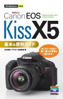 キヤノンEOS Kiss X5基本&便利ガイド