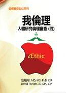 iEthic (IV)