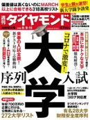 週刊ダイヤモンド 20年8月8日・15日合併号