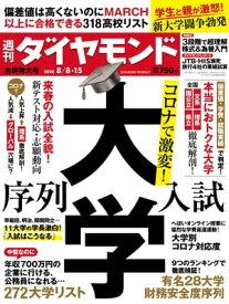週刊ダイヤモンド 20年8月8日・15日合併号【電子書籍】[ ダイヤモンド社 ]