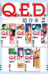 Q.E.D.証明終了 超合本版