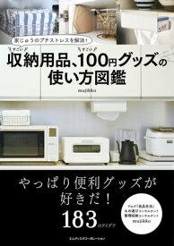家じゅうのプチストレスを解消! すごい収納用品、すごい100円グッズの使い方図鑑【電子書籍】[ mujikko ]