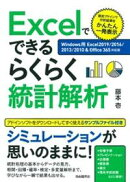 Excelでできるらくらく統計解析【Windows用Excel2019/2016/2013/2010&Office365対応版】