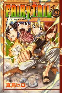 FAIRYTAIL29巻
