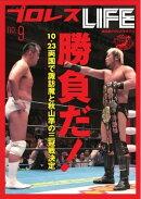プロレスLIFE〜全日本プロレスデジタルマガジン 2011年 vol.9
