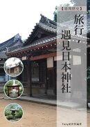 旅行遇見日本神社