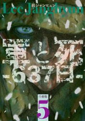 軍と死 -637日- 分冊版5
