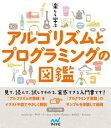 楽しく学ぶ アルゴリズムとプログラミングの図鑑【電子書籍】[ 森巧尚 ]