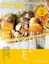 Hanako特別編集 おいしいパンのこと、すべて。【電子書籍】[ マガジンハウス ]