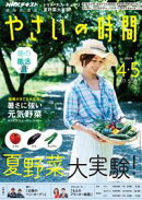 NHK 趣味の園芸 やさいの時間 2019年4月・5月号[雑誌]