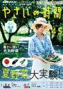 NHK 趣味の園芸 やさいの時間 2019年4月・5月号[雑誌]【電子書籍】
