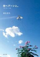 空へブーンと。 つれづれノート(33)