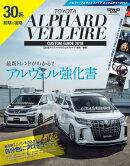 自動車誌MOOK TOYOTA アルファード&ヴェルファイアカスタムガイド2018