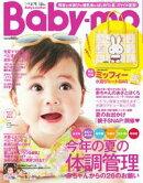 Baby-mo(ベビモ) 2019年夏秋号