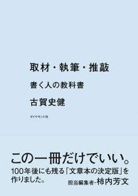 取材・執筆・推敲 書く人の教科書【電子書籍】[ 古賀史健 ]