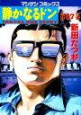 静かなるドン(67)【電子書籍】[ 新田たつお ]