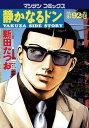 静かなるドン(92)【電子書籍】[ 新田たつお ]