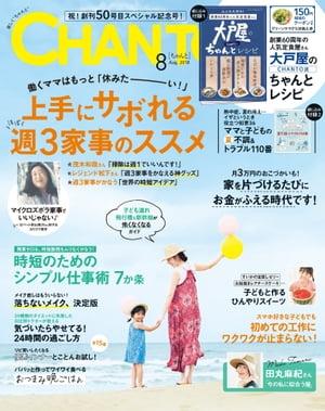 CHANTO 2018年 08月号上手にサボれる「週3家事」のススメ【電子書籍】[ 主婦と生活社 ]
