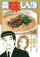 美味しんぼ(85)