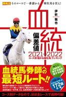 血統偏差値 2021-2022 コース別「儲かる種牡馬」ランキング