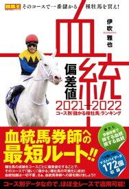 血統偏差値 2021-2022 コース別「儲かる種牡馬」ランキング【電子書籍】[ 伊吹雅也 ]