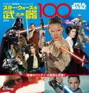 STAR WARS スター・ウォーズの武器100 (ディズニーブックス)