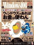 Windows100% 2015年5月号