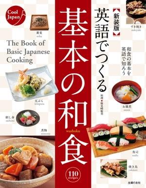新装版 英語でつくる基本の和食【電子書籍】