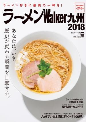 ラーメンWalker九州2018【電子書籍】[ ラーメンWalker編集部 ]