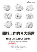 關於工作的9大謊言